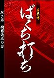 ばくち打ち 第二巻 賭博依存の男 (SPA!BOOKS)