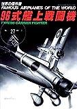 96式艦上戦闘機 (世界の傑作機)