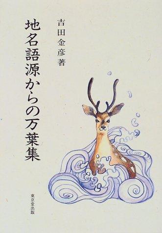 chimei-gogen-kara-no-manyoshu-japanese-edition