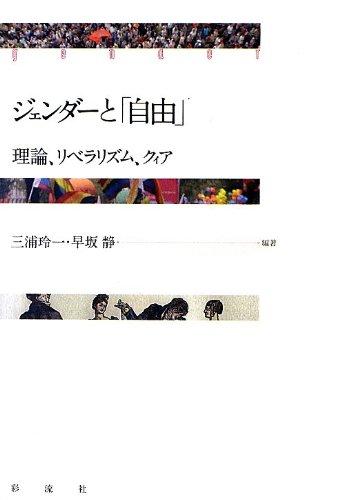 "Jendā to ""jiyū"" : riron, riberarizumu, kwia PDF"