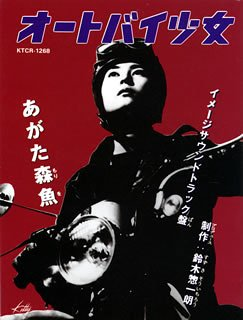 17歳になった少女・石堂夏央は生き別れになった父親・あがた森魚を探しに年代もののバイクで北海道へ一人旅をする。手がかりはかつて絵本作家だった父親の著作本。少女は父親の姿をあれこれ想像しながら旅を続ける。