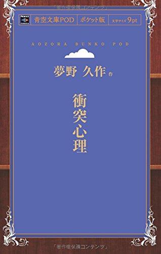 衝突心理 (青空文庫POD(ポケット版))