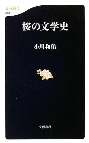 桜の文学史 (文春新書)