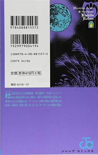 Kishibe Rohan wa ugokanai Vol.2 [Japanese Edition]