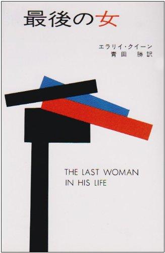 最後の女 (ハヤカワ・ミステリ文庫 2-3)