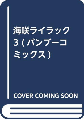 海咲ライラック 3 (バンブーコミックス)
