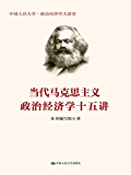 当代马克思主义政治经济学十五讲(中国人民大学·政治经济学大讲堂)