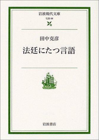 法廷にたつ言語 (岩波現代文庫)