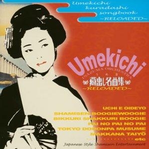 Amazon.co.jp: Umekichi, 藤浦洸...
