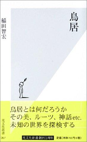 鳥居 (光文社新書)