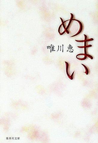 めまい (集英社文庫)