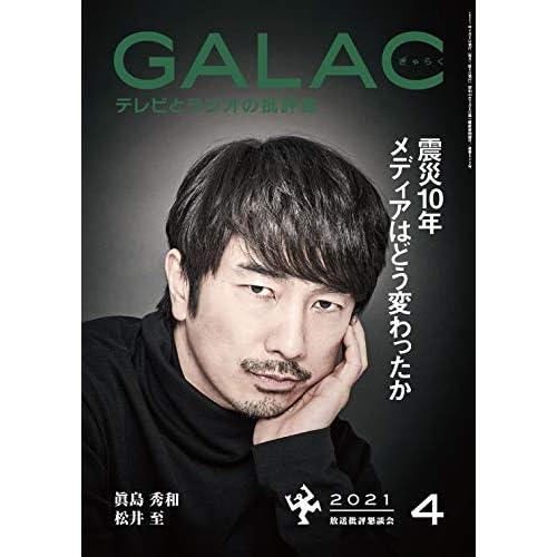 GALAC 2021年 4月号 表紙画像