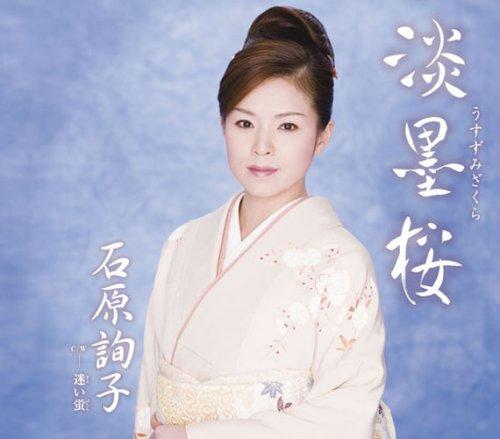 Usuzumizakura/Mayoibotaru