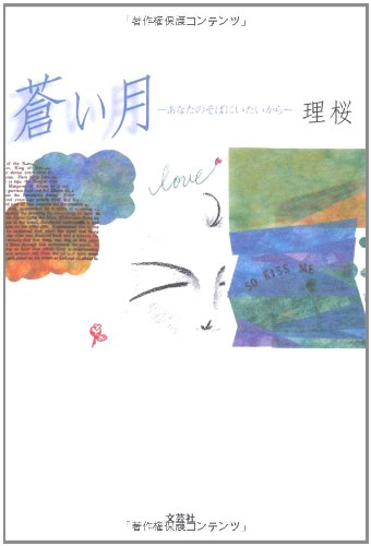 Download ~ Because I want to be near the Aoi Monday to you (2012) ISBN: 4286116662 [Japanese Import] ebook