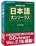日本語大シソーラス V2 通常製品