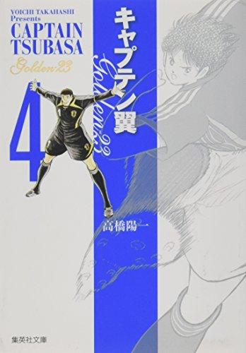 CAPTAIN TSUBASA GOLDEN-23 Vol.4 [ Shueisha Bunko ][ In Japanese ]