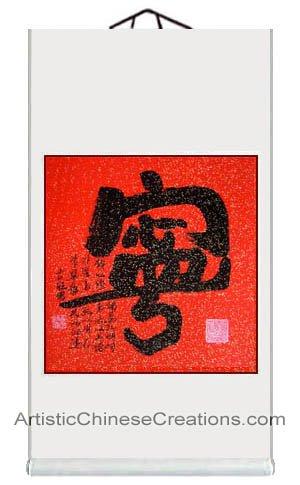 Chinese Gifts / Chinese Wall Decor - Chinese Calligraphy Scroll - Tranquility (Chinese Calligraphy Symbol) (Calligraphy Symbol Scroll)