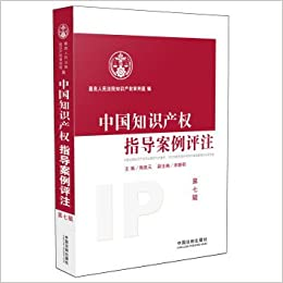 China Intellectual Property Cases Guide Commentary Series 7Chinese Edition Chinese Paperback April 1 2016