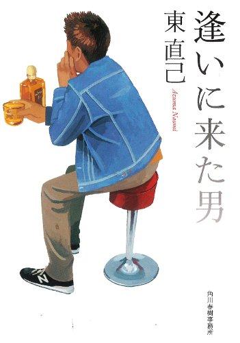 逢いに来た男 (ハルキ文庫 あ 10-17)
