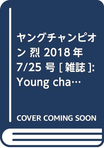 ヤングチャンピオン烈 2018年 7/...