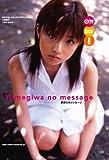 Yumegiwa no message 夢ぎわのメッセージ [DVD]