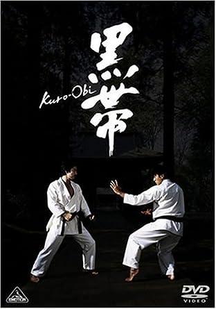 Amazon | 黒帯 KURO-OBI(通常版)...