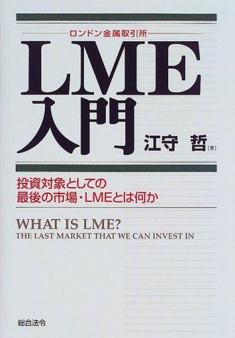 LME(ロンドン金属取引所)入門