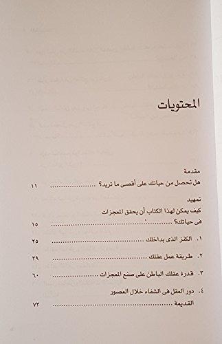 مراجعة كتاب قوة عقلك الباطن 5