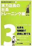 実力店長の社員トレーニング編 (誰もが認める実力店長シリーズ)