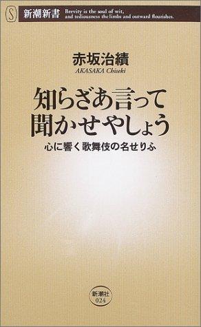 知らざあ言って聞かせやしょう―心に響く歌舞伎の名せりふ (新潮新書)