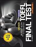 USHER TOEFL FINAL TEST SPEAKINGアッシャーTOEFLのファイナルテストスピーキング
