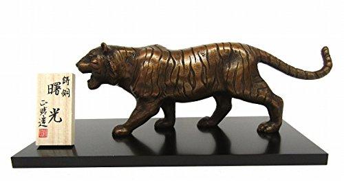 正晴『曙光 寅(虎)』ブロンズ像 銅像 彫像 彫刻 トラ 動物 干支 タイガー 厄除け 贈答 ギフト フィギュア【オブジェ 置物】【R280】 B07C71ZWKY