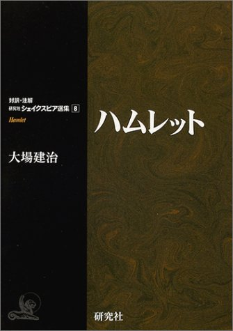 ハムレット (対訳・注解 研究社シェイクスピア選集8)