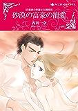 砂漠の富豪の寵愛 四富豪の華麗なる醜聞 Ⅲ (ハーレクインコミックス)