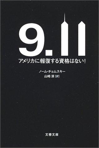 9・11―アメリカに報復する資格はない! (文春文庫)