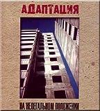 On illegal position - Adaptation / Na nelegal'nom polozhenii - Adaptatsiya (CD)