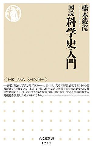 図説 科学史入門 ((ちくま新書 1217))