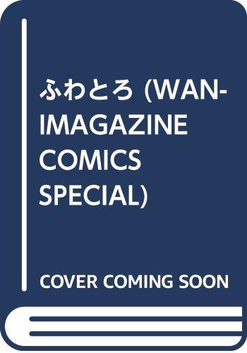ふわとろ (WANIMAGAZINE COMICS SPECIAL)
