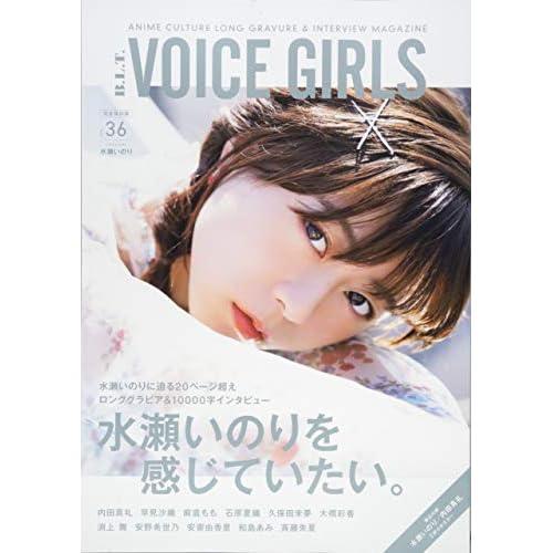 B.L.T. VOICE GIRLS Vol.36 表紙画像