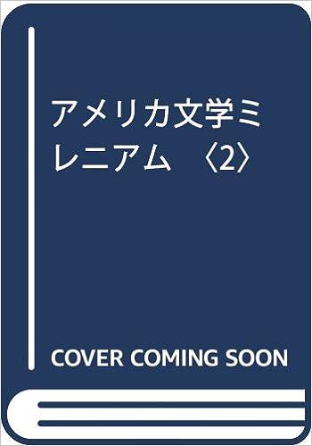 アメリカ文学ミレニアム 2 | 國...