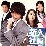 [CD]「新入社員」 オリジナル・サウンドトラック (DVD付) [CD+DVD]