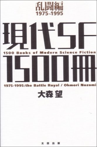 現代SF1500冊 乱闘編 1975―1995