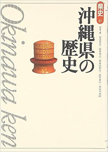 沖縄県の歴史 (県史) | 安里 進,...