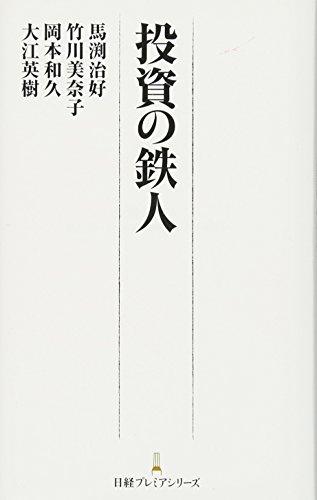 投資の鉄人 日経プレミアシリーズ