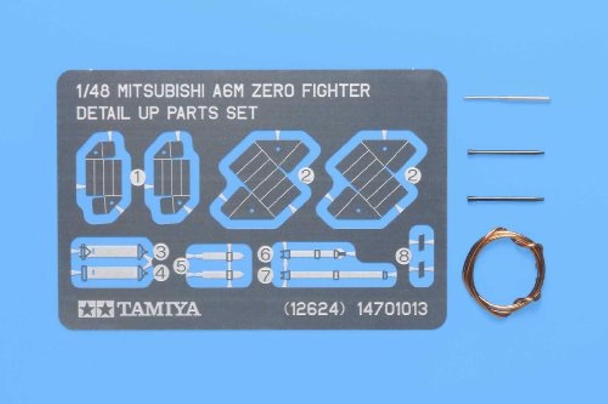 [해외] 퍼터미야 1/48 디테일 업 파트 시리즈 NO.24 일본 해군 미쓰비시 영식 함상 전투기 디테일 업 부품 세트 프라모델 용 파트 12624