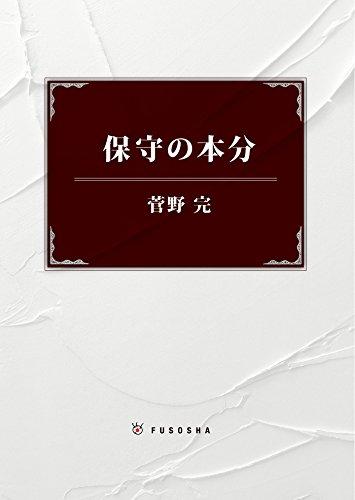 保守の本分 (SPA!BOOKS)