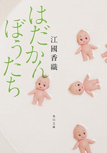 はだかんぼうたち (角川文庫)