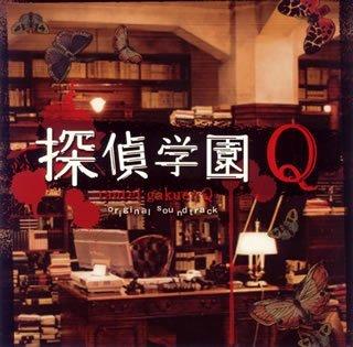 Original Soundtrack by Tantei Gakuen Q (2007-08-29)