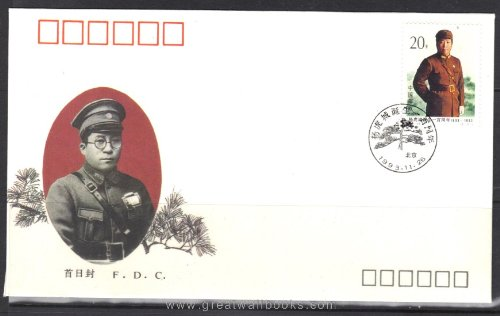 China Stamps - 1993-16 , Scott 2477 Centenary of Birth of Yang Hucheng - First Day - Centenary Cover