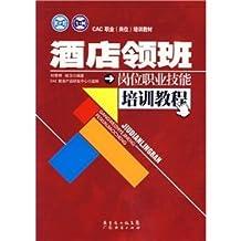 hotel supervisor job vocational training courses(Chinese Edition)